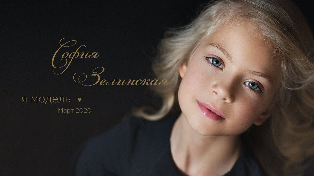 Я модель София Зелинская https://www.iammodel.tv/sophia-zelinskaya