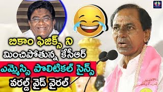 Msc lo political science చదివా .! Cm KCR Comments | KCR viral video...