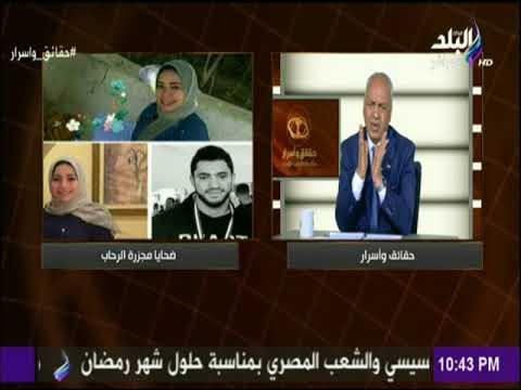 """حقائق واسرار - مصطفى بكرى يكشف آخر تطورات التحقيق فى مذبحة """"الرحاب"""" thumbnail"""