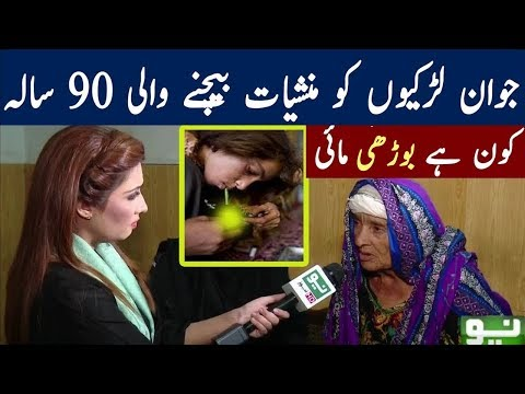 Lady Drug Dealer Exposed | Pukar  26 October 2017 | Neo News