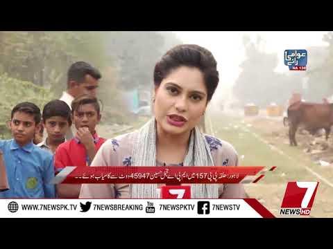 Awami Rai NA 130 04 November 2017 |7News|
