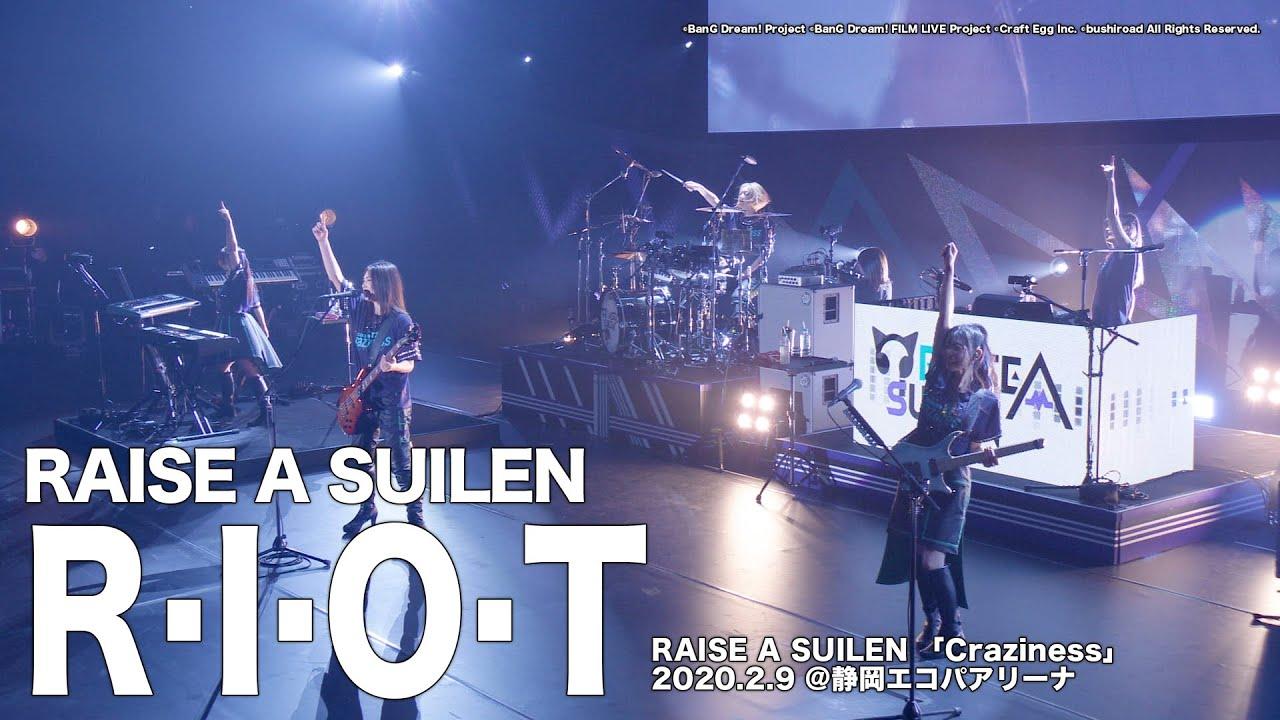 【公式ライブ映像】RAISE A SUILEN「R・I・O・T」