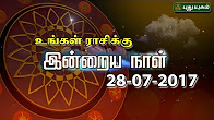 Today astrology இன்றைய ராசி பலன் 28-07-2017 Today astrology in Tamil Show Online