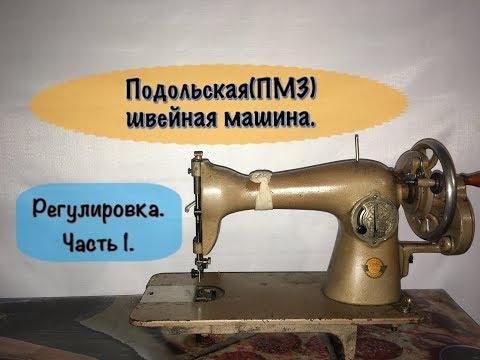 Швейная машина Подольская(ПМЗ). Регулировка.Часть1.