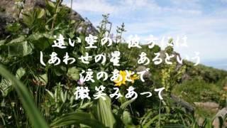 作詞 喜多條 忠 作曲 弦 哲也 2013.2.20発売 バックの映像は鳥海山お花...