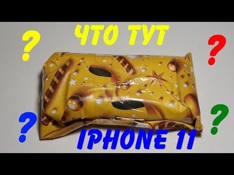Подарили пакет на халяву с сенсорными телефонами. Там что IPhone 11 PRO ???