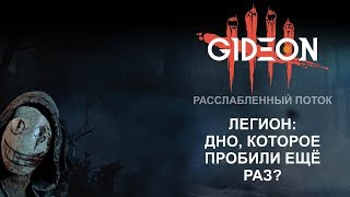 Стрим: Dead by Daylight - Легион настолько плох?