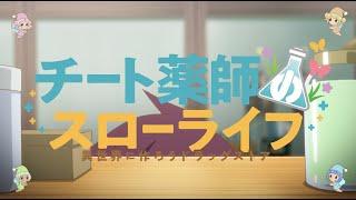 Watch Cheat Kusushi no Slow Life: Isekai ni Tsukurou Drugstore Anime Trailer/PV Online