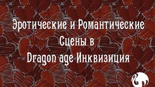 Dragon Age Inquisition - Эротические и Романтические Сцены