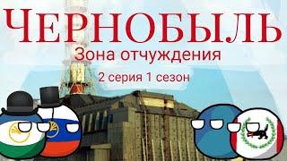 Чернобыль зона отчуждения 2 серия 1 сезон находка