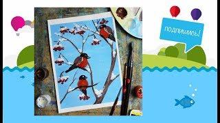 Рисуем с детьми! Снегири гуашью! #dari_art_kids