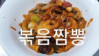 중식요리 볶음짬뽕 만들기 海鲜炒面