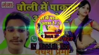 Choli Mein Pagal Yamuna  DJ remix Bhojpuri gana Manish mix mobile number 8168987927