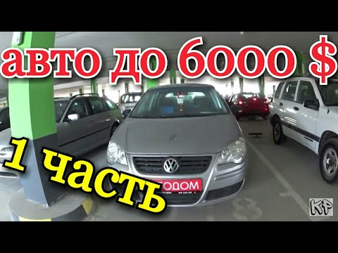 Автосалон АВТОДОМ  авто ДО 6000$  (1Ч)