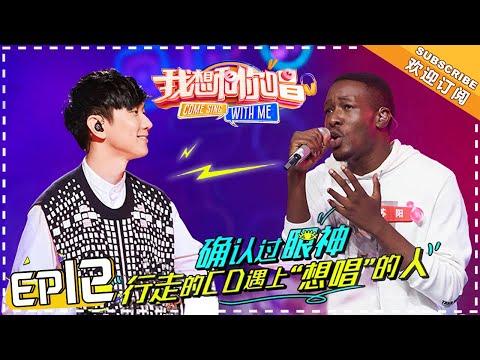 《我想和你唱3》第12期:林俊杰 JJ Lin 一秒变狂热足球迷 JJ可爱酒窝C位出道 Come Sing with Me S3 EP12【湖南卫视官方频道】