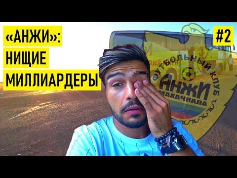 АНЖИ - 2 дня в автобусе Махачкала - Москва / Это'О круче Хабиба / перестрелка и Самба