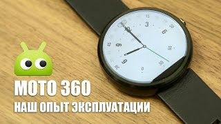 Moto 360: наш опыт эксплуатации