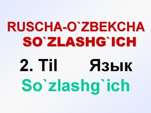 Rus tili. RUSCHA-O'ZBEKCHA SO'ZLASHGICH #14| Русский язык from YouTube · Duration:  6 minutes 5 seconds