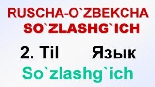 TIL. Ruscha-o'zbekcha so'zlashg'ich. ЯЗЫК. Русско-узбекский разговорник.