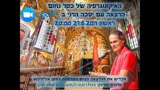 הרצאה והוקרה לנזיר אירינרכוס -כנסיית השליחים בכפר נחום - תאולוגיה ואיקונוגרפיה. -יסכה הרני.