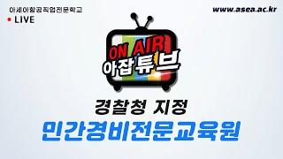 아잡튜브 11회 - 경비원 신임교육 안내 (feat. …