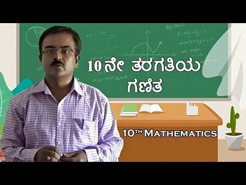 10th Mathematics in kannada