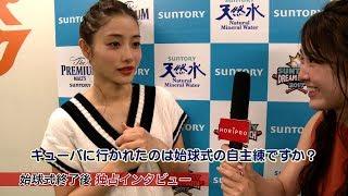 石原さとみが、東京ドームで開催された『サントリー ドリームマッチ 201...