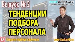 Тенденции подбора персонала(http://www.mmbusiness.ru - услуги по подбору персонала, кадровое агентство, агентство по подбору персонала http://www.SavkinKS.ru..., 2016-03-10T12:00:01.000Z)