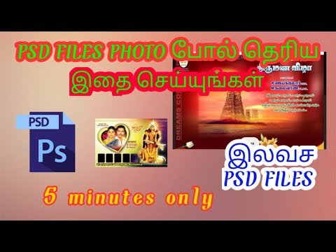 HOW TO VIEW PSD FILE|PHOTOSHOP|TAMIL VIDEO
