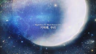 [메이플스토리M] 블랙헤븐 OST : 기억해, 우리