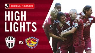 【DAZNハイライト】神戸vs仙台|2019明治安田生命J1リーグ 第30節