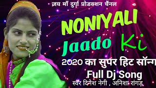 {new Uttarakhandi } 2019 नोनियाली जाडो की Singer  Dinesh Negi Anisha Ranghar Full Dj