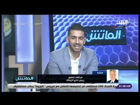 مرتضي منصور ينفعل ويهاجم.. وهاني حتحوت يقطع المداخلة على الهواء