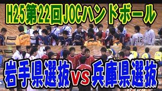 H25 第22回 JOCジュニアオリンピックカップ ハンドボール大会 岩手VS兵庫(ダイジェスト)(男子予選リーグ)