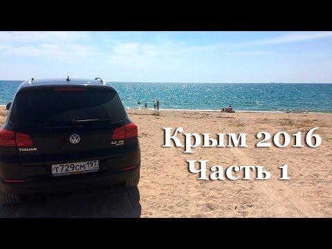 В Абхазию на машине -