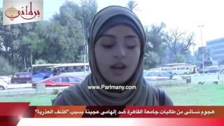 """بالفيديو.. هجوم نسائى من طالبات جامعة القاهرة ضد إلهامى عجينة بسبب """"كشف العذرية"""""""