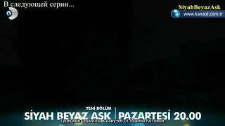 ЧЕРНО-БЕЛАЯ ЛЮБОВЬ 28 серия 2 анонс Турецкий сериал Siyah Beyaz Ask AsFer💞