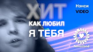 NENSI - Как Любил я Тебя (КЛИП menthol ★ style music)