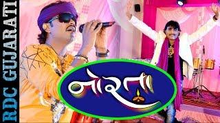 Jignesh Kaviraj 2016 New | NORTA | Part 2 | DJ Nonstop | Gujarati Garba 2016 | Navratri Garba