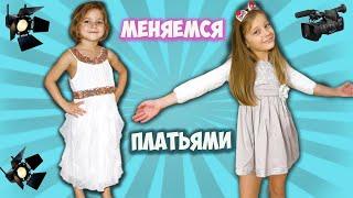 МЕНЯЕМСЯ ПЛАТЬЯМИ ЧЕЛЛЕНДЖ!!! Ева одевает маленькие платья Лиза Большие.