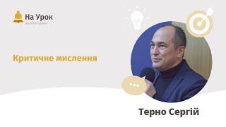 Сергій Терно. Критичне мислення Video