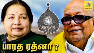 AIADMK – DMK rivalry spills over to Bharat Ratna | Karunanidhi