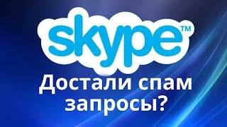 Можно ли отключить спам запросы в новом Skype. Как пользоваться новым скайпом 8 версия.