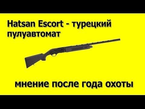 Лучшие цены на охотничьи ружья, купить гладкоствольное охотничье оружие в нашем магазине – быстро, просто, с гарантией.