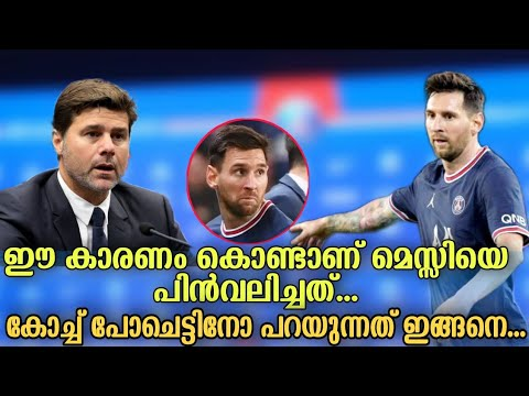 Why Lionel Messi's substitution was so controversial: PSG manager ...
