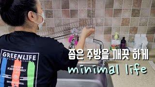 미니멀 라이프 | 청결한 주방을 위한 청소 습관/식기건…