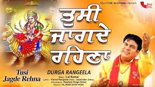 Tusi Jagde Rehna | Durga Rangeela | Official Jai Bala Music