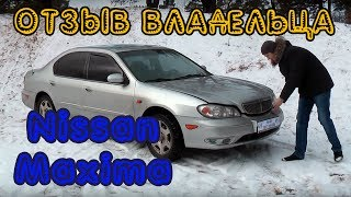 Тест Драйв Ниссан Максима (Цифиро) Nissan Maxima Cefiro 2.0 2003 г. в. (кузов А33)...