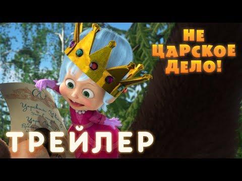 Маша и Медведь - Не царское дело!  🔱 (Трейлер) - Смотреть видео без ограничений