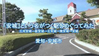 「安城」という名がつく駅をめぐってみた(愛知・安城市)
